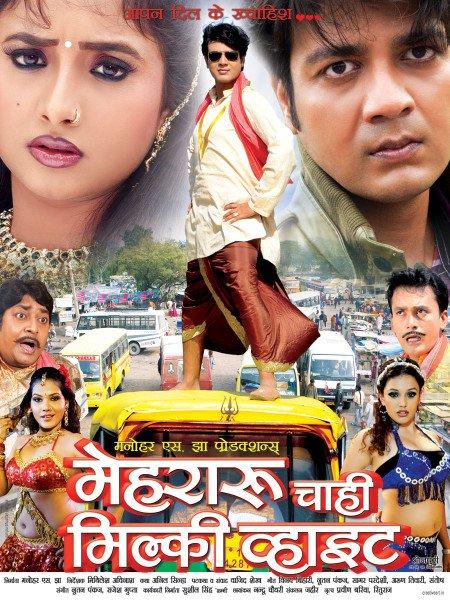 bhojpuri-filmymantra