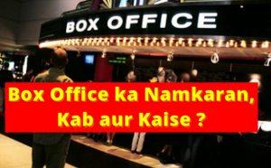 बॉक्स ऑफिस